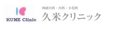 岡田クリニック